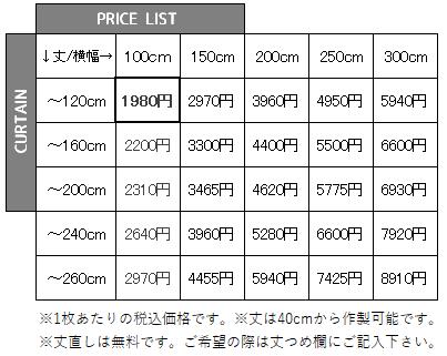 厚地カーテンSALE価格表