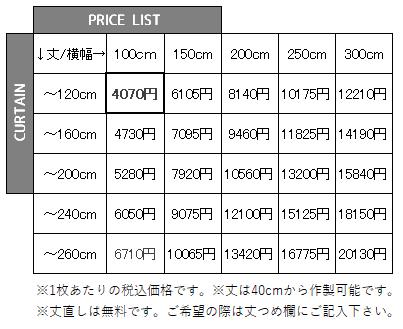 厚地カーテンSSランク価格表