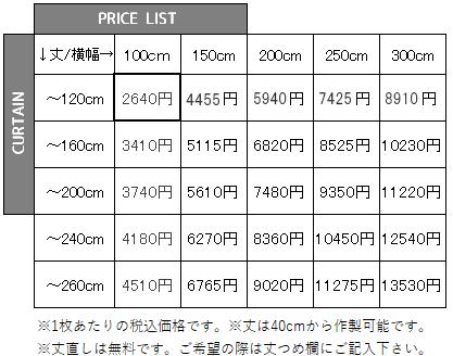 フォーシーズン価格表