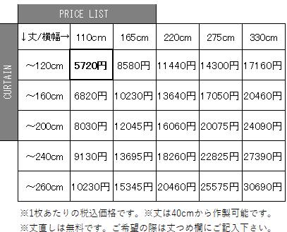 ナチュール フラット価格表