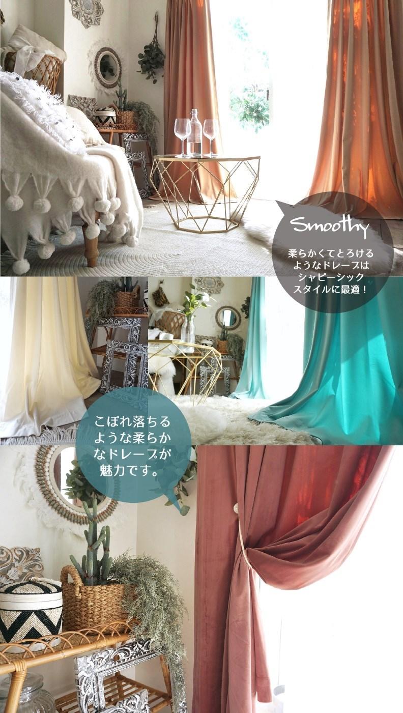びっくりカーテンのベルベットは機能性が豊富!