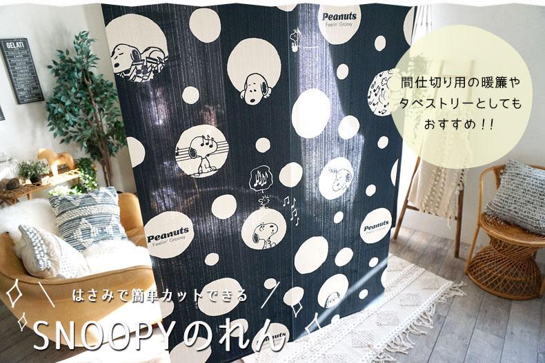 スヌーピー暖簾