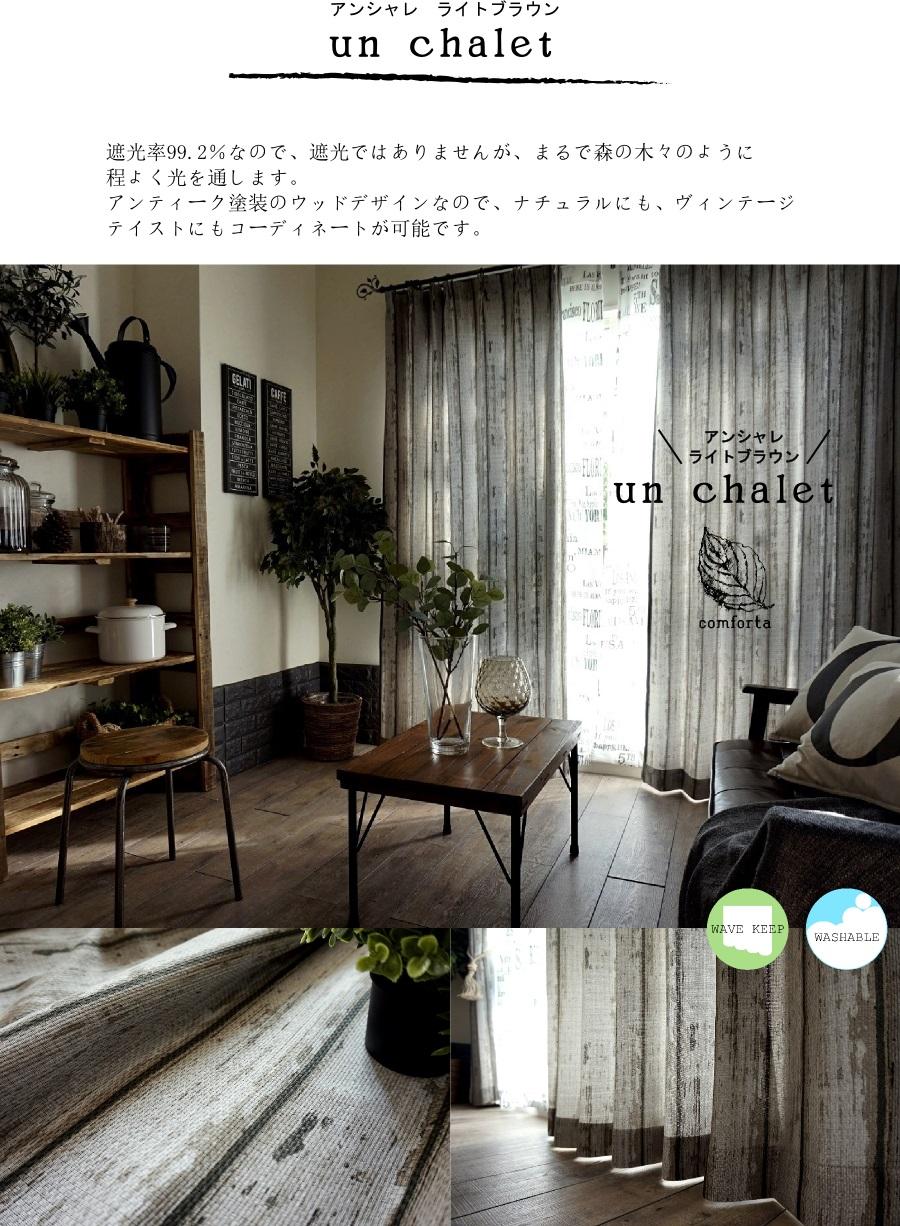 ドレープカーテン(小窓)