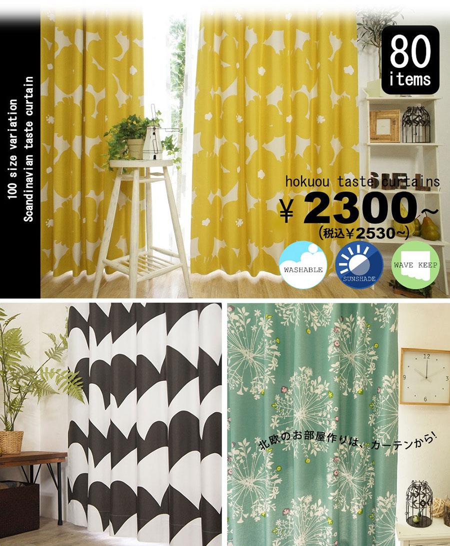 北欧カーテン特集 | 100サイズ既製カーテン通販専門店|びっくりカーテン